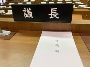 葛飾区議会議長を辞任