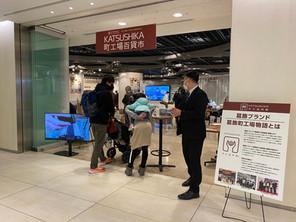 KATSUSHIKA 町工場百貨市