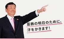 平田みつよしTOPmobile21.png