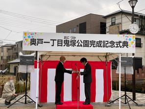 鬼塚公園の完成記念式典が開催