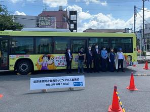 犯罪未然防止啓発ラッピングバス出発式