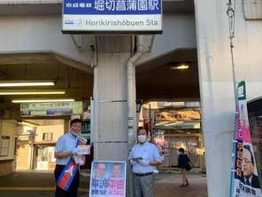 堀切菖蒲園駅頭にて、朝のご挨拶。