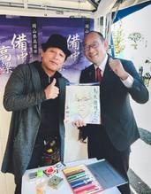 平松伸二先生と高木信明