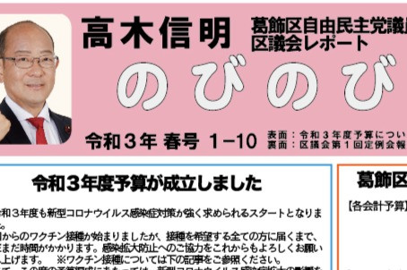 「のびのび」令和3年春号1-10