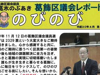 「のびのび」平成30年4月号