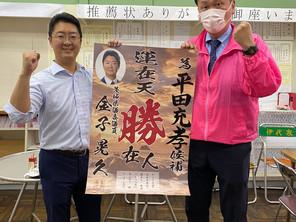金子晃久茨城県議会議員の激励