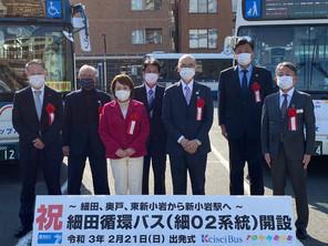 『細田循環』の運行が開始