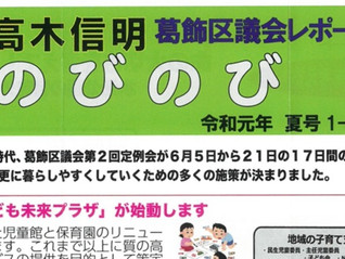 「のびのび」令和元年夏号1-5