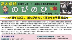 「のびのび」令和2年秋号1-9