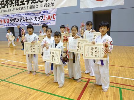 第25回全日本実践空手道オープン選手権大会