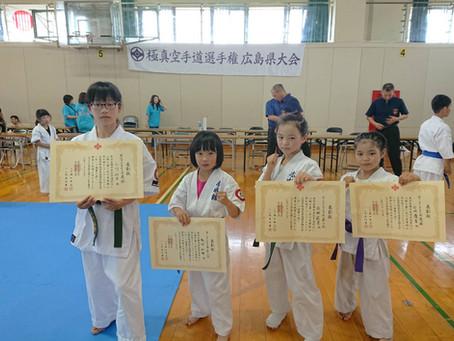 第10回極真会館広島県空手道選手権大会