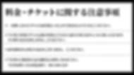 シライサンチケット注意事項-06.png