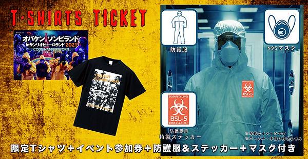 チケット種類_Tシャツ_master_n.jpg