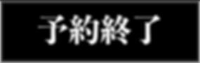 シライサンバナーオバケン2-02.png