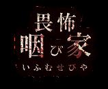 咽び家タイトル.png