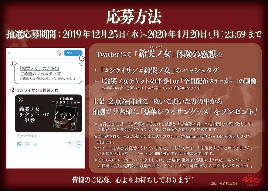 シライサン抽選賞品 方法2.jpg
