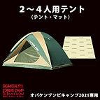 08二〜四人用テント.jpg