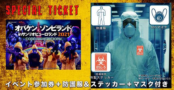 チケット種類_スペシャル_master.jpg