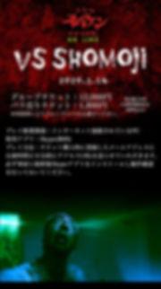 VSshomoji_top_kai.jpg