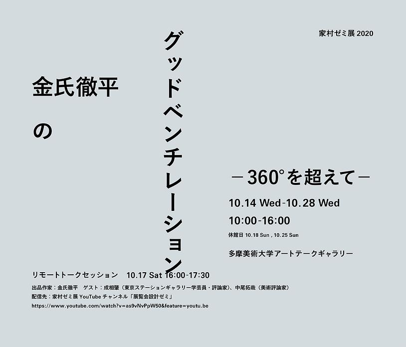 最新版GUIDE GUIDE広告案_トーク時間変更後.png