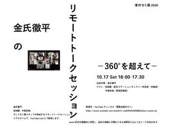 「金氏徹平のリモートトークセッション」本日16:00より生配信!