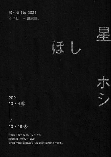 家村ゼミ展2021 今年は、村田朋泰。