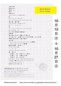 2018_iemuraseminar_flyer_ページ_1.jpg