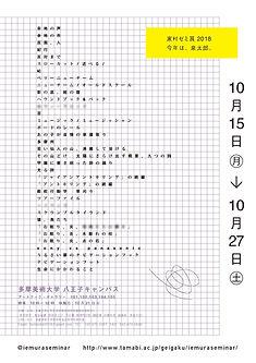 家村ゼミ展2018 今年は、泉太郎。