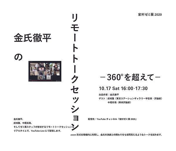 金氏徹平のリモートトークセッション告知用.jpg