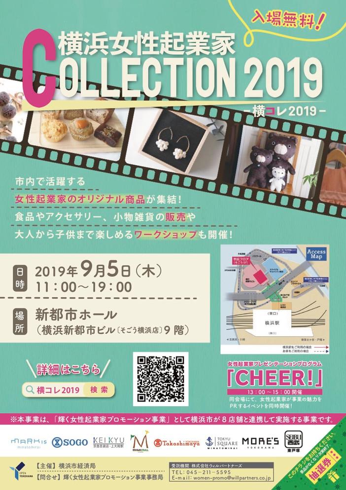 横浜女性起業家COLLECTION2019出展のお知らせ