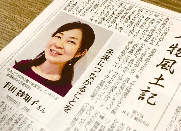 タウンニュース掲載のお知らせ