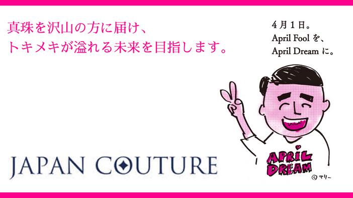 日本雑貨株式会社は、真珠を沢山の方に届け、トキメキが溢れる未来を目指します。