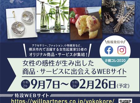 横コレ2020 オンライン展示会について