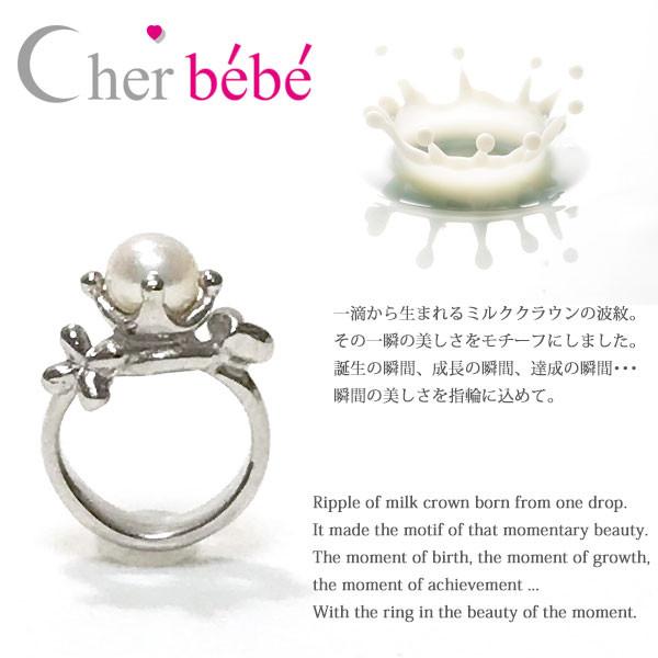 cher bebe 本真珠ベビーパールのベビーリング 日本雑貨株式会社
