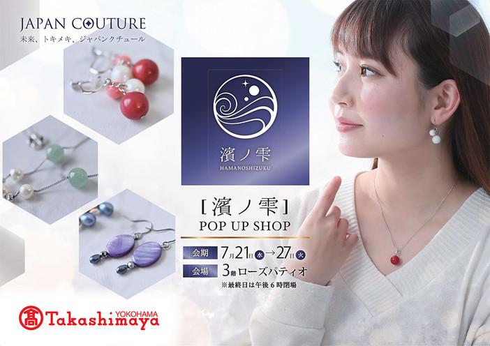 あこや真珠ジュエリー「濱ノ雫(はまのしずく)」横浜高島屋にポップアップショップオープン プレスリリース