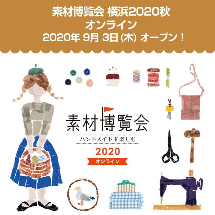 素材博覧会 横浜2020開催
