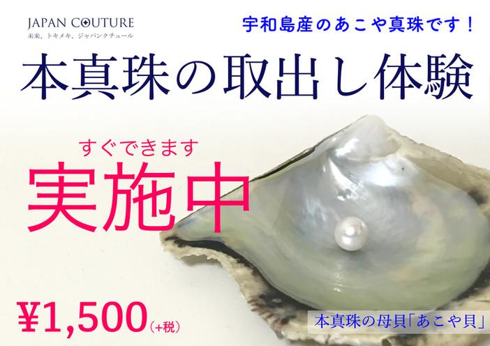 9/26-28 横浜からあこや真珠の魅力を発信!「素材博覧会」に出展