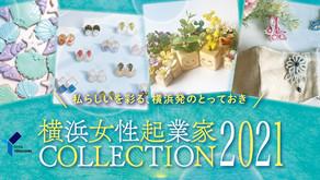 横コレ2021 オンライン展示会のお知らせ