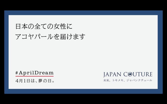 「April Dream 4月1日は、 夢の日。