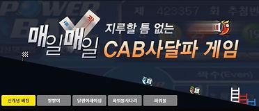 cab사달파게임
