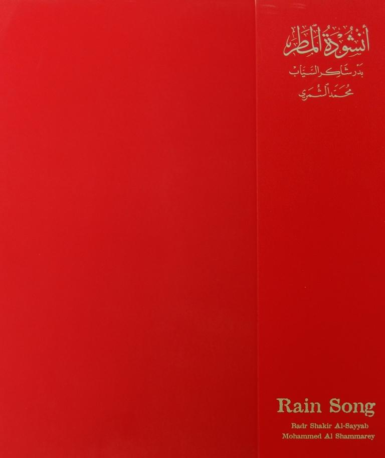 Rain Song Profile Cover