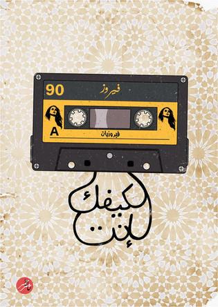 Fairuz Song Kefak Inta