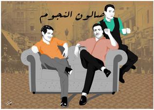 Salon Of Stars: Omar Sherfi, Rushdi Abaza & Abdelhalim Hafez