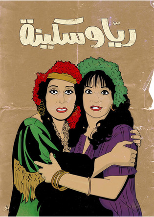 Raya & Sakina 1985