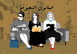 Salon Of Stars: Umm Kolthoum, Fairuz & Sabah