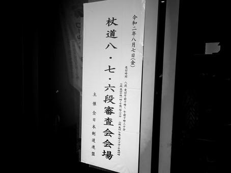 杖道八段・七段・六段審査会