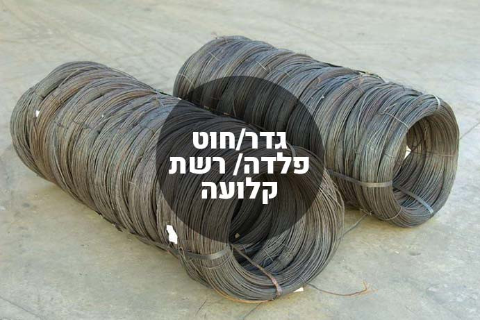 גדר/חוט פלדה/רשת קלועה
