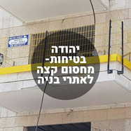 יהודה בטיחות- מחסום קצה לאתרי בניה