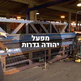 מפעל יהודה גדרות