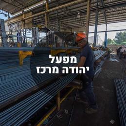 מפעל יהודה מרכז